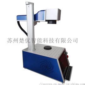 楚优光纤一体式打标机私人定制打标,斜面式打标机