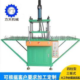 方天吸水海绵四柱油压机裁切机 大台面液压机