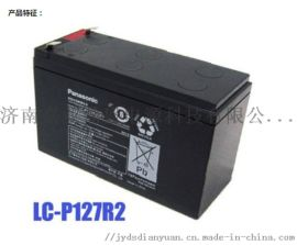 7ah鬆下蓄電池鬆下LC-P127R2
