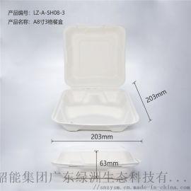 甘蔗浆一次性餐具韶能绿洲8英寸3格午餐盒