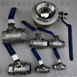 重庆正材不锈钢304二片式中型内丝球阀