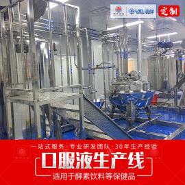 口服液酵素饮料生产线全套果汁酵素液体加工设备