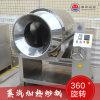 不鏽鋼滾桶型二維混合混合機臥式360°混合設備