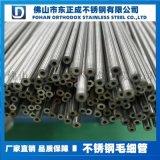 精轧不锈钢小管,精轧不锈钢无缝管