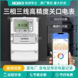 杭州華立DSZ535三相關口高壓智慧電錶0.2S級