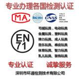 塑料玩具,欧盟EN71认证办理,深圳机构直发