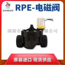供应RPE电磁阀 农林灌溉电磁阀 现货供应