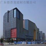 欣榮大廈外牆鋁單板 DIEC穿孔鋁單板2.5厚