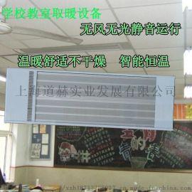 烘干房采暖器九源SRJF-10节能辐射板2100W