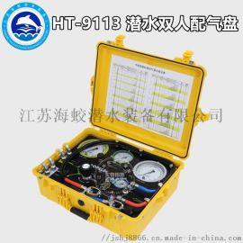 HT-9113 双人潜水配气盘 气体控制面板 可携式潜水配气箱
