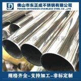 貴州201不鏽鋼管材 不鏽鋼光面管規格齊全