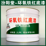环氧铁红底漆、生产销售、环氧铁红底漆、涂膜坚韧