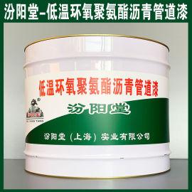 低温环氧聚氨酯沥青管道漆、生产销售、涂膜坚韧