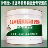 低溫環氧聚氨酯瀝青管道漆、生產銷售、塗膜堅韌