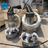 供应兰江QJB2.5/8-400潜水搅拌机水泵