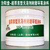 超厚浆型无溶剂耐磨环氧涂料、生产销售、涂膜坚韧