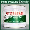 PHA105防腐防水涂料、生产销售、涂膜坚韧