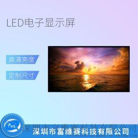 室内LED全彩显示屏高清监控电子大屏