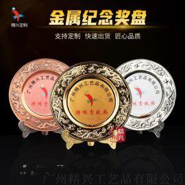 創意大賽紀念禮品定制 廣州金屬紀念盤