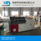 江蘇廠家直銷管材用塑料雙螺桿擠出機