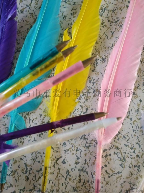 [自产自销]天然鹅毛笔 羽毛笔 婚庆签到笔 天然羽毛笔 动漫圆珠笔