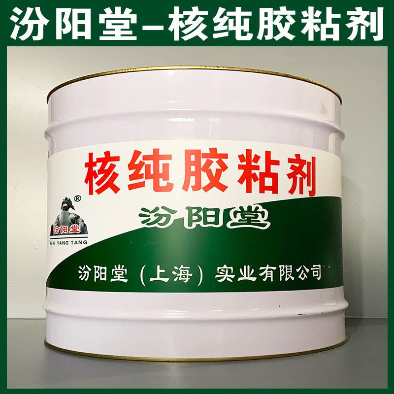 核纯胶粘剂、生产销售、核纯胶粘剂、涂膜坚韧