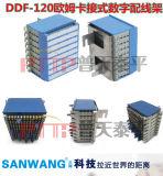 DDF-120Ω欧姆卡接式数字配线架(16系统)