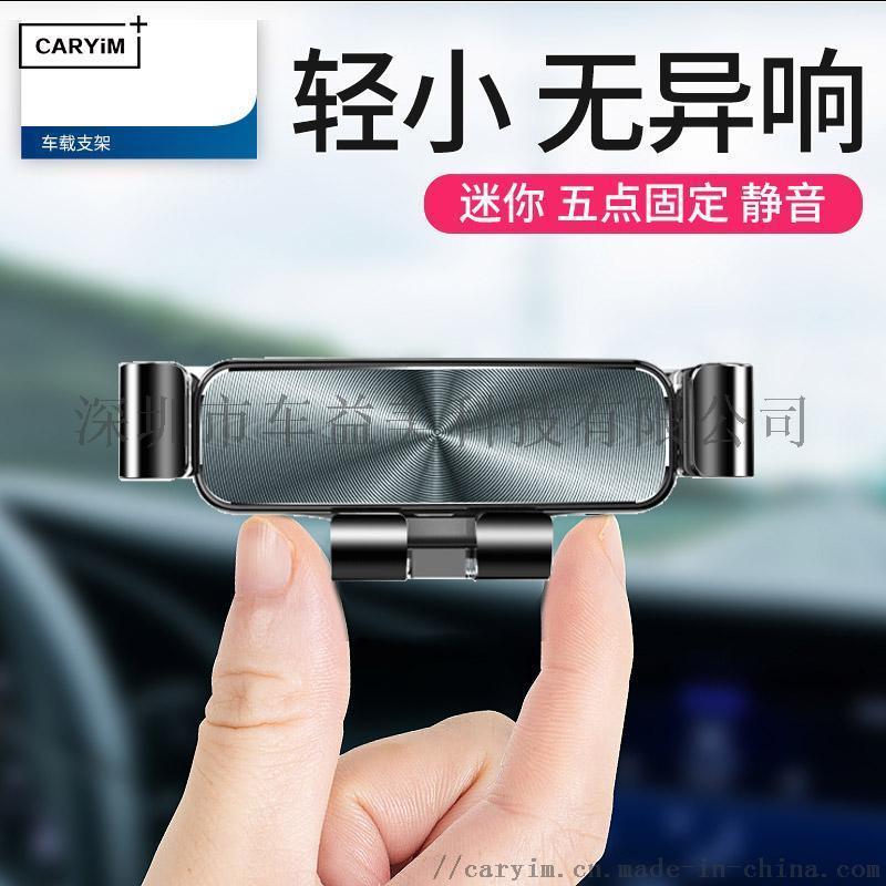 車益美CARYiM車載手機支架 重力車載導航支架