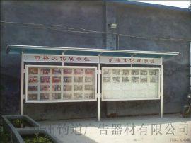 禹州宣传栏,社区宣传栏,小区公示栏