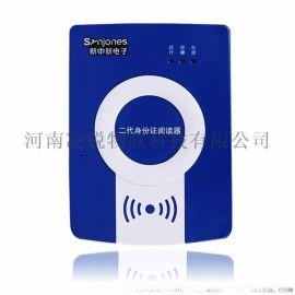 新中新DKQ-A16D身份证阅读器/识别仪/读卡器