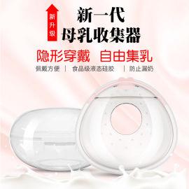 新款集乳器 防溢漏接奶神器 產後奶水母乳收集佩戴式