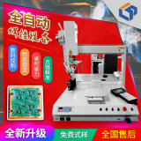 浙江奔龙自动化线路板自动焊接设备