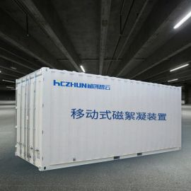 磁絮凝污水厂处理设备-生活污水提标净化设备