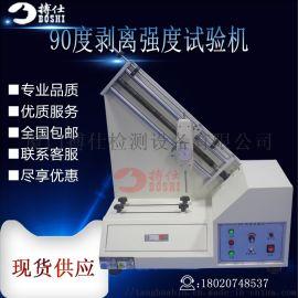 90度剥离强度试验机胶带剥离力测试仪
