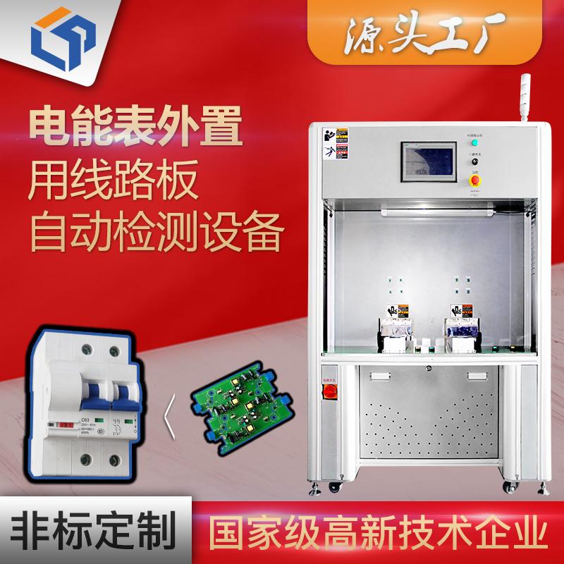 电能表外置断路器电操用电路板自动综合检测设备