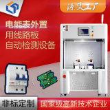 電能表外置斷路器電操用電路板自動綜合檢測設備