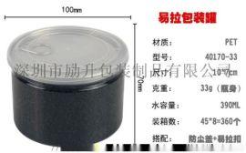 食品塑料包装罐 励升包装罐 10*7