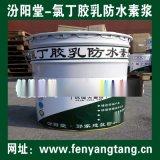 氯丁胶乳防水素浆/高层外墙防水/水池、消防水池防水