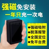 GX801強磁免安裝超長待機汽車GPS定位器