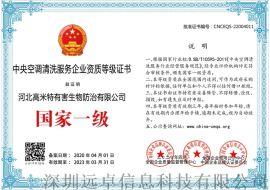 中央空调清洗服务资质证书办理