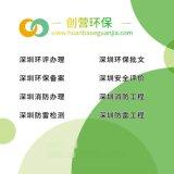 深圳环评办理,深圳第三方办理环评收费标准