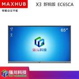MAXHUB X3会议平板EC65CA新锐版