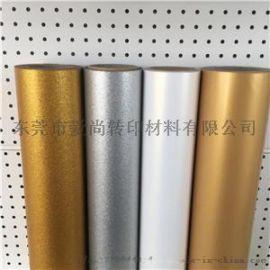 金、银、粉葱打印刻字膜工厂直供