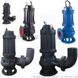 沁泉  WQ、QW型無堵塞潛水排污泵源廠家