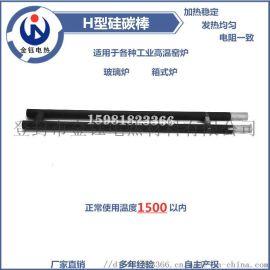 厂家直销H型硅碳棒加热管高温窑炉加热元件