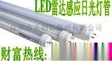 教室T8燈管_led感應燈管人體紅外線雷達微波停車場感應燈