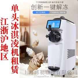 上海冰淇淋机租赁商用台式冰激凌机出租