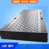 高强度复合铺路板 防滑铺路板 耐磨铺路板