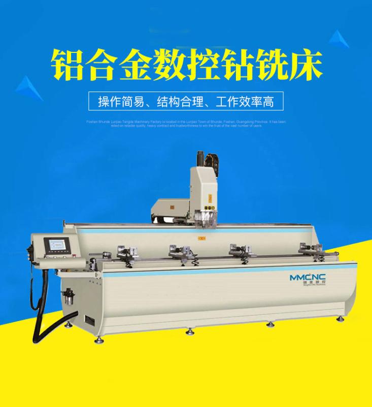 明美数控SKX3000 铝型材数控钻铣床 全国供应