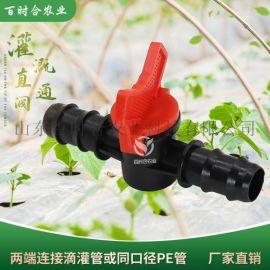 滴灌管PE管連接用塑料簡易承插直通閥